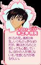 Card Captor Sakura Toya Kinomoto Profile