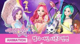 시크릿 쥬쥬 별의 여신 시즌3 전편 NEW SECRET JOUJU SEASON3 MARATHON