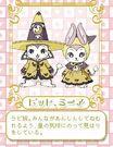 Fushigiboshi no Futago Hime Moon Kingdom Magicians profile