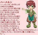 Otogi-Juushi Child Hamelin profile