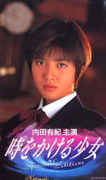 Toki o Kakeru Shojo drama vhs cover
