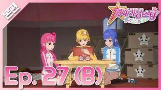 샤이닝스타 본편 27화(B) - 두근두근♪드디어 데뷔하나요?! - Episode 27(B) -