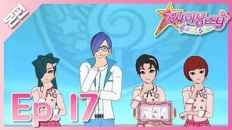 샤이닝스타 본편 17화- 최고의 소녀☆퍼플퀸의 도전! - Episode 17 – The Best Girls, Purple Queen's Big Challenge!
