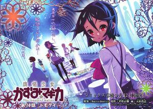 Mahou.Shoujo.Kazumi☆Magica.full.1020731