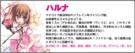 Koreha Zombie Desuka Haruna profile