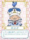 Fushigiboshi no Futago Hime Pump profile