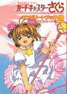 Kinomoto.Sakura.full.384813