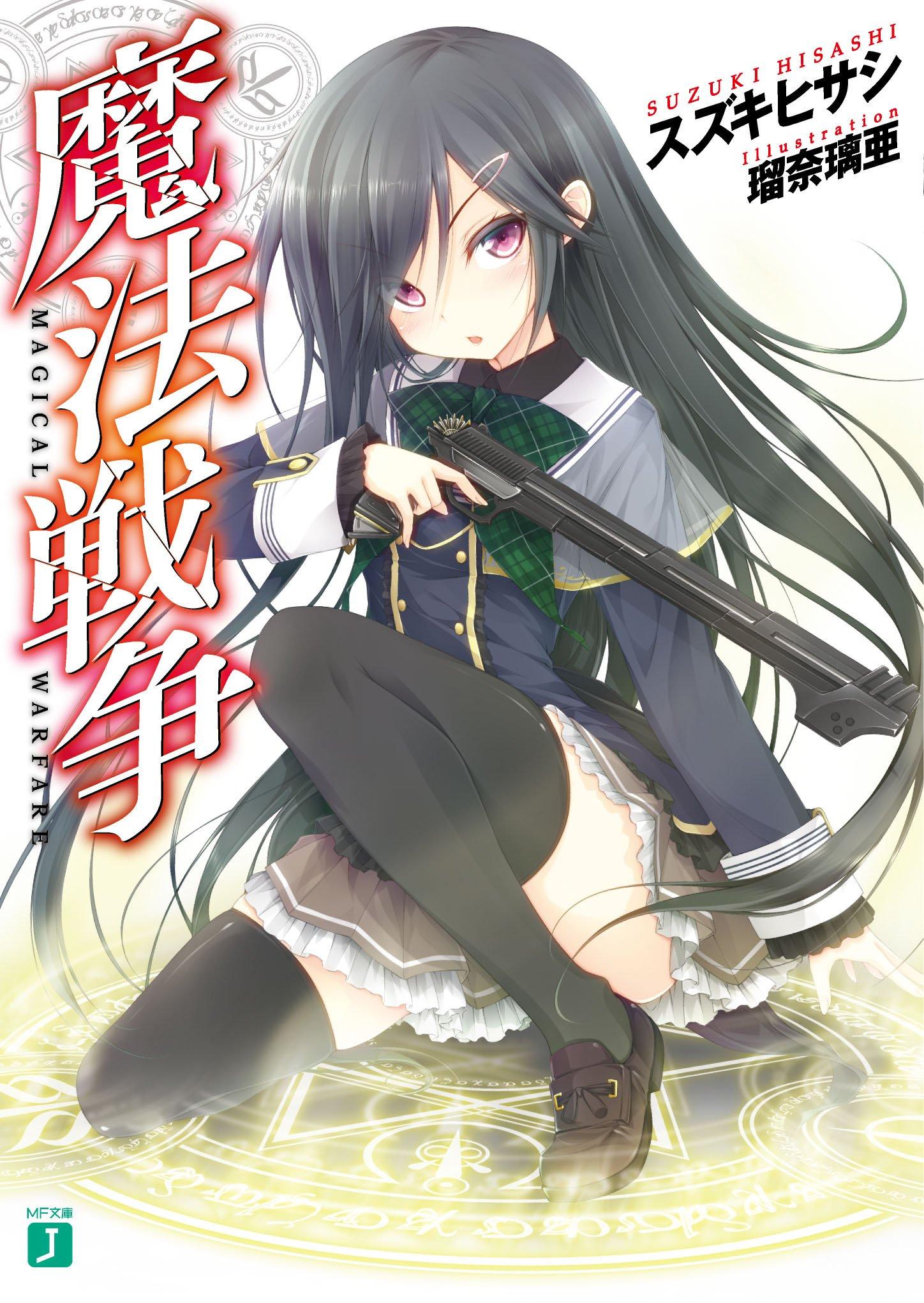 Mahou Sensou Serien Stream