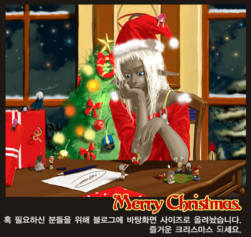 Chapter 21 - Christmas