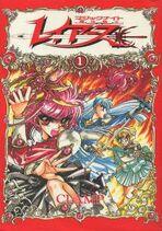 Manga Volume 1 (Japan)