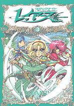 Manga Volume 3 (Japan)