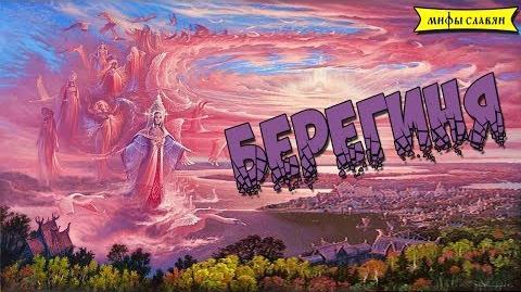Славянская мифология Берегиня