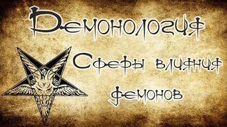 Демонология - Сферы влияния демонов