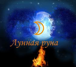 Лунная руна