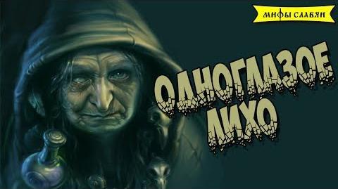 Славянская мифология Одноглазое Лихо