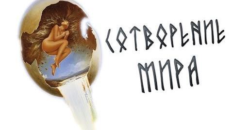 Как создавался мир(Славянская мифология) 4