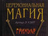 """Артур Э. Уэйт """"Церемониальная магия"""""""