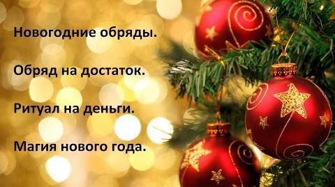 Новогодние обряды. Обряд на достаток. Ритуал на деньги. Магия нового года.