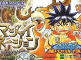 Magi-Nation (GBA)