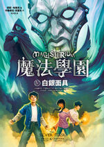 SM cover, Chinese 01