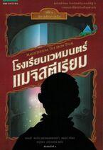 IT cover, Thai 01
