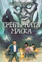 SM cover, Bulgarian 01