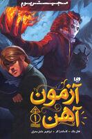 IT cover, Persian 02