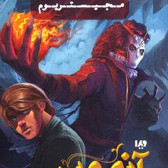 Irã 2