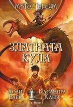 GT cover, Bulgarian 01