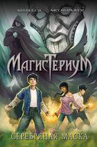 SM cover, Russian 01