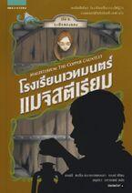 CG cover, Thai 01
