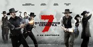 The Magnificent Seven (2016 film) banner 2