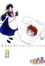 Mahoromatic manga 3