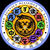 Justice Alliance CoA