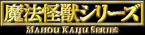 Mahou Kaiju Series Logo (2019-2025)