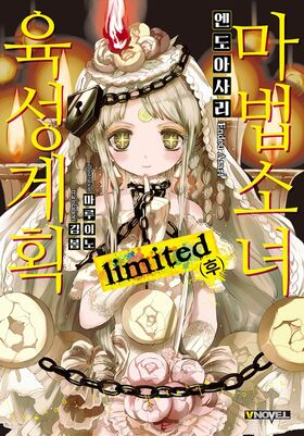 Korean Limited Second Cover