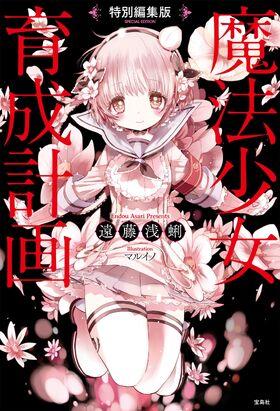 Volume 1.5-LN-Cover