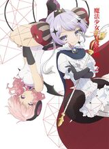 Magical Girl Raising Project BD/DVD Volume 2