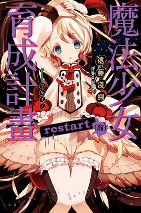 Chinese Restart First Cover