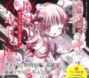 Magical Girl Raising Project Official Fanbook