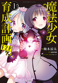 F2P Manga