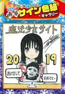 MSS Nuevo Año