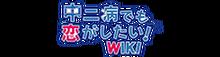 Chunibyo demo Koi ga Shitai! Wiki-wordmark