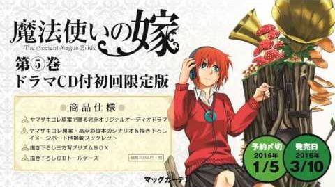 魔法使いの嫁第5巻限定版ドラマCD音声サンプル