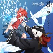 The Ancient Magus' Bride TV Series ED Kan - cycle