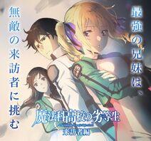 Mahouka S2 Anime Visual 1