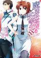 MahoukaSS-LN-Cover.jpg