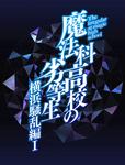 Yokohama Disturbance I (Anime)