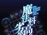 Capítulo de Inscripción II (Anime)