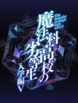 Enrollment Chapter V (Anime)
